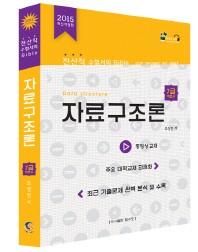 자료구조론(7급)(2015)(최신개정판)(탑스팟)