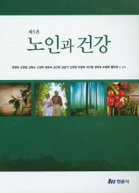노인과 건강(5판)