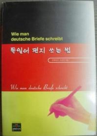 독일어 편지 쓰는 법