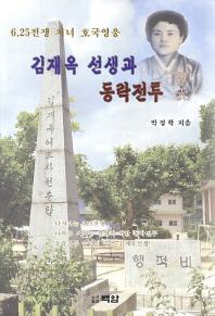 김재옥 선생과 동락전투(6 25전쟁 처녀 호국영웅)