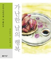 가난한 날의 행복(대활자본)(어르신 이야기책 103)