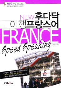 여행 프랑스어(New 후다닥)(포켓북(문고판))