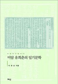 미암 유희춘의 일기문학(이화연구총서 6)(양장본 HardCover)