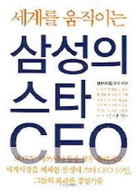 삼성의 스타 CEO(세계를 움직이는)