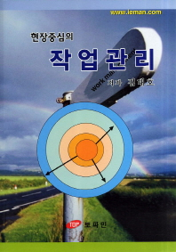 작업관리(현장중심의)(개정판)