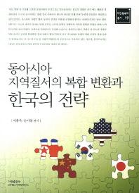 동아시아 지역질서의 복합 변환과 한국의 전략