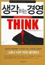 생각하는 경영