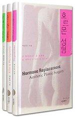 호르몬 성형