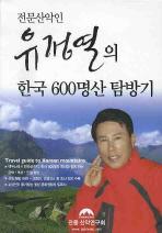 한국 600명산 탐방기(전문산악인 유정열의)