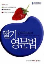 딸기 영문법