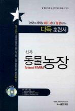 동물농장(십독)
