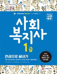사회복지사 1급 한권으로 끝내기(2019)(개정판)