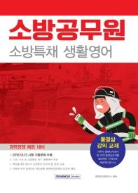 소방공무원 소방특채 생활영어(경력경쟁 채용 대비)(2019)