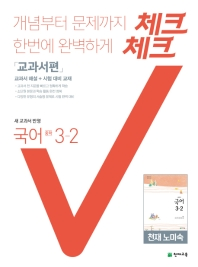 중학 국어 중3-2(천재 노미숙) 교과서편(2020)
