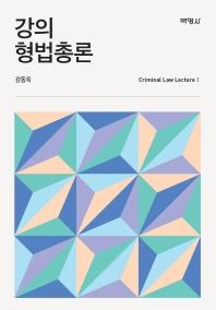 강의 형법총론(양장본 HardCover)