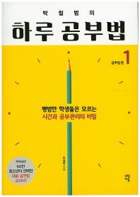 하루 공부법. 1: 공부법 편(박철범의)