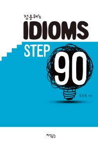 정용혜's IDIOMS STEP 90