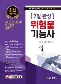 위험물기능사(2020)(7일 완성)(개정판 7판)