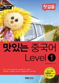 맛있는 중국어 Level. 1: 첫걸음(맛있는 중국어 회화 시리즈 1)