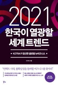 한국이 열광할 세계 트렌드(2021)