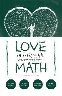 내가 사랑한 수학 =내외형 깨끗합니다