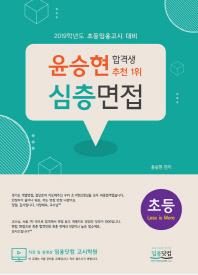윤승현 심층면접: 초등(2019)