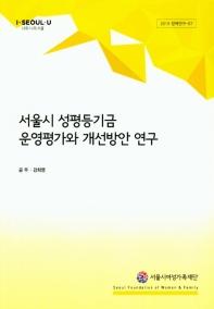 서울시 성평등기금 운영평가와 개선방안 연구(2019정책연구 7)