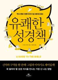 유쾌한 성경책