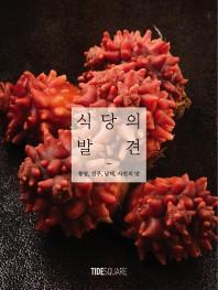 식당의 발견: 통영  진주  남해  사천의 맛