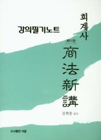 회계사 상법신강 강의필기노트(인터넷전용상품)(11판) #