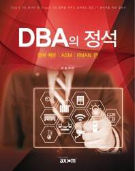 DBA의 정석(장애 예방, ASM, RMAN편)