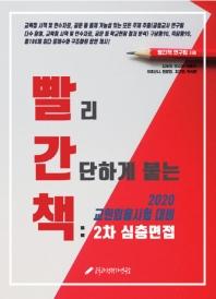빨간책(빨리 간단하게 붙는 책): 2차 심층면접(2020)