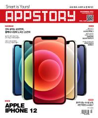 APPSTORY(2020년 11월호)