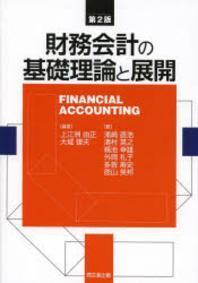 財務會計の基礎理論と展開