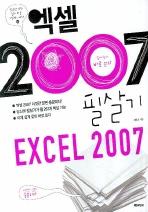 엑셀 2007 필살기(필요한 것만 살이 되는 기발한 시리즈 22)