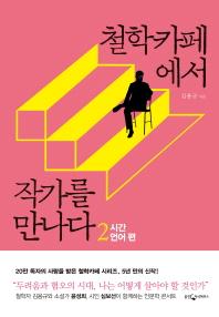 철학카페에서 작가를 만나다. 2: 시간 언어 편 /웅진지식하우스/3-090013
