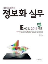 정보화 실무: Excel 2016(엑셀)(기초에서 실무까지)