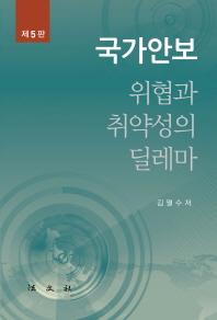 국가안보(5판)(양장본 HardCover)