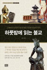 하룻밤에 읽는 불교(한 권으로 읽는 인류의 문화와 역사 하룻밤 시리즈)