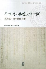 착맥부 동림조담 역해