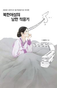 북한여성의 남한 적응기