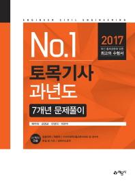 토목기사 과년도 7개년 문제풀이(2017)(No. 1)(개정판 5판)