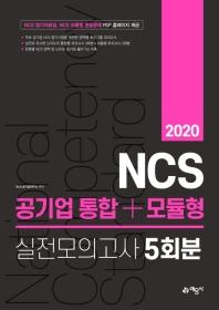 NCS 공기업 통합+모듈형 실전모의고사 5회분(2020)