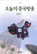 오늘의 중국방송(나남신서 652)
