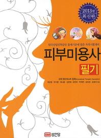 피부미용사 필기(2013)(개정판 7판)