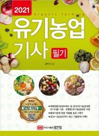 유기농업기사 필기(2021)(3판)