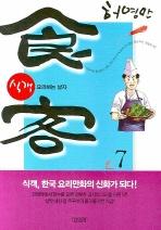 식객. 7: 요리하는 남자