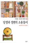 한국사 이야기 13:당쟁과 정변의 소용돌이