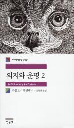 의지와 운명. 2(세계문학전집 252)