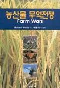 농산물 무역전쟁